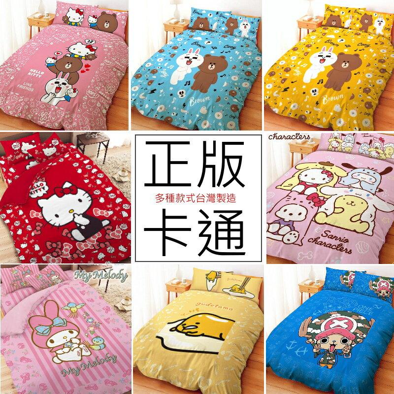 單人床包被套三件組~KITTY、Kiki  Lala雙子星  雙星仙子、Melody