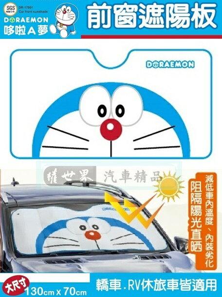 權世界@汽車用品 日本 哆啦A夢 小叮噹 Doraemon 前擋遮陽板 隔熱簾 130x70公分 DR-17001