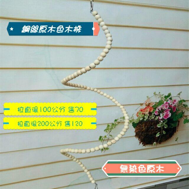 中大型原木無染色鋼絲木株(100公分)(200公分)波力鸚鵡玩具 館B0016