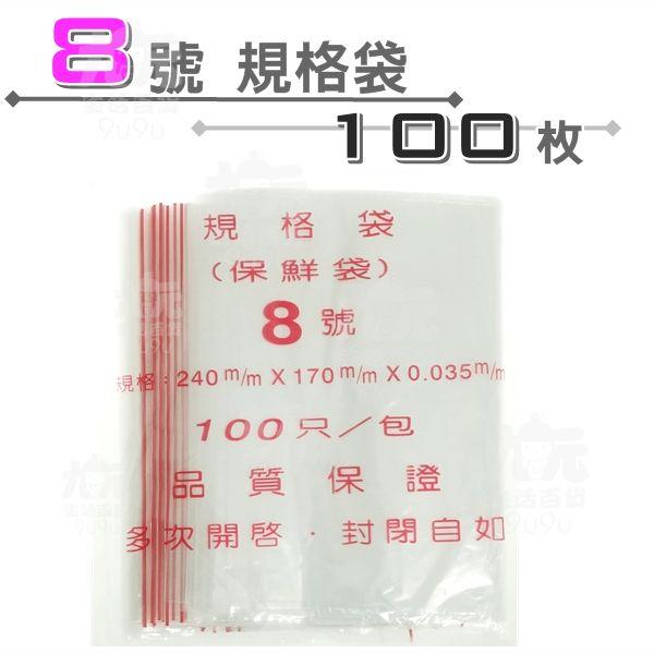 【九元生活百貨】8號規格袋100枚夾鏈袋保鮮袋夾鍊袋