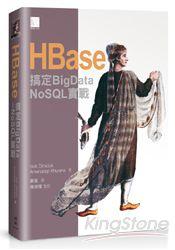 HBase:搞定BigData----NoSQL實戰(HBase in action)