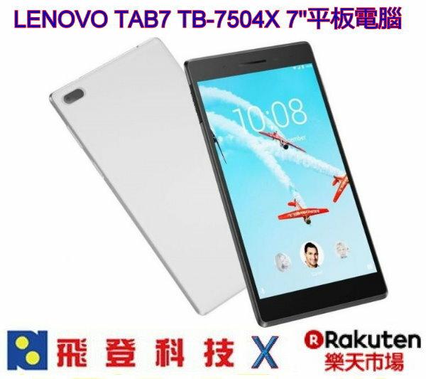 LenovoTab3TB-7504X4GLTE2G16G可通話平板電腦公司貨含稅開發票