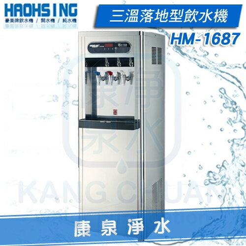 【康泉淨水】豪星牌 HM-1687 / HM1687 數位式三溫落地型飲水機 ~ 冰水、溫水皆煮沸、不喝生水 分期0利率《免費安裝》