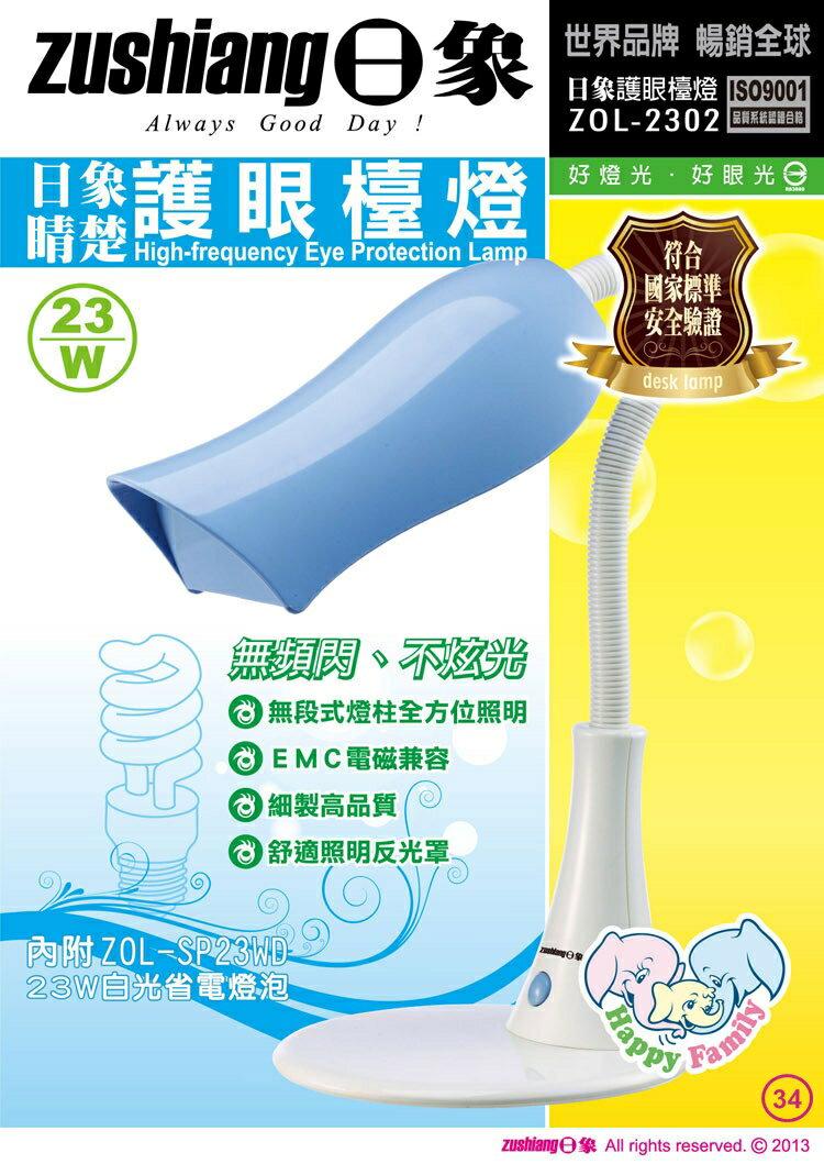 <br/><br/>  淘禮網  ZOL-2302 日象睛楚護眼檯燈<br/><br/>