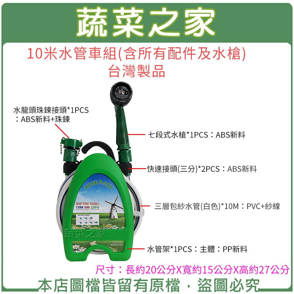 【蔬菜之家007-B67】10米水管車組(含所有配件及水槍)台灣製品