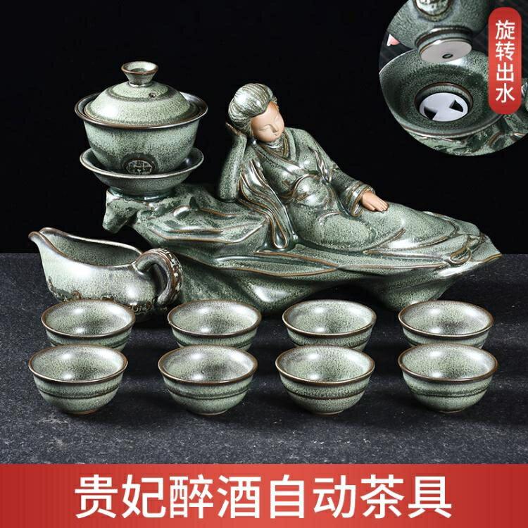 茶具 家用粗陶茶具套裝創意旋轉出水半自動泡茶器懶人泡茶器蓋碗T
