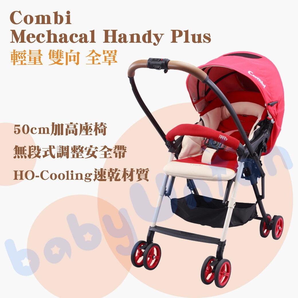 Combi康貝 - Mechacal Handy Plus 輕量雙向全罩嬰兒手推車 櫻桃紅