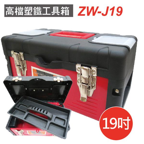 【EMILY SALON】高檔塑鐵專業工具箱19吋ZW-J19(收納箱/收納盒/工作箱)