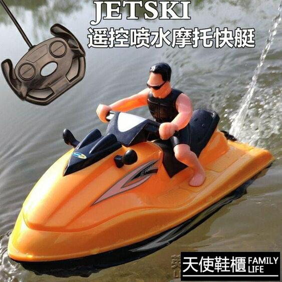 遙控船噴水摩托艇JET高速模型電動男孩兒童無線防水遊艇輪船玩具【免運】