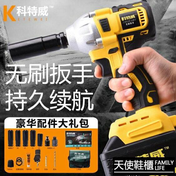 德國工業級科特威鋰電充電沖擊腳手架子木工無刷電動扳手風炮【免運】