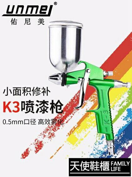 佑尼美小型噴槍K3噴漆槍工具0.5mm口徑皮革小面積修補氣動噴槍 全館牛轉錢坤 新品開好運