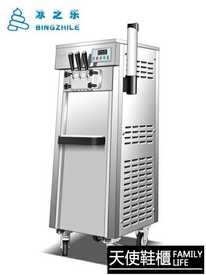 商用霜淇淋機冰之樂全自動智慧甜筒機軟質冰激淩機器立式雪糕機 全館牛轉錢坤 新品開好運