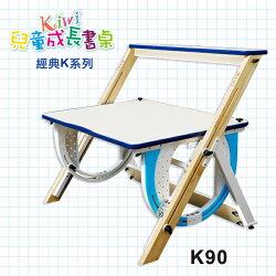 【NEW!KIWI可調整兒童成長書桌K-90(台灣製)】全新升級款▼獨家優惠▼