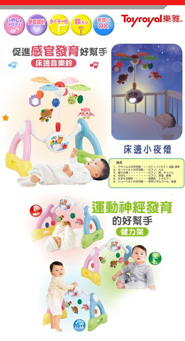 日本【Toyroyal 樂雅】七合一音樂健身組合-(音樂鈴 / 健力架 / 小夜燈)-0個月以上 1
