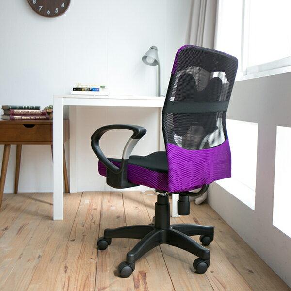 辦公椅 / 電腦椅 / 書桌椅 厚座高靠背網辦公椅(附腰墊)5色 MIT台灣製 現領優惠券 完美主義 【I0207-A】 6