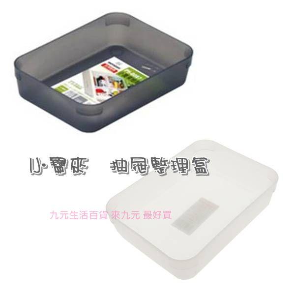 【九元生活百貨】聯府 P50087 小寶來抽屜整理盒