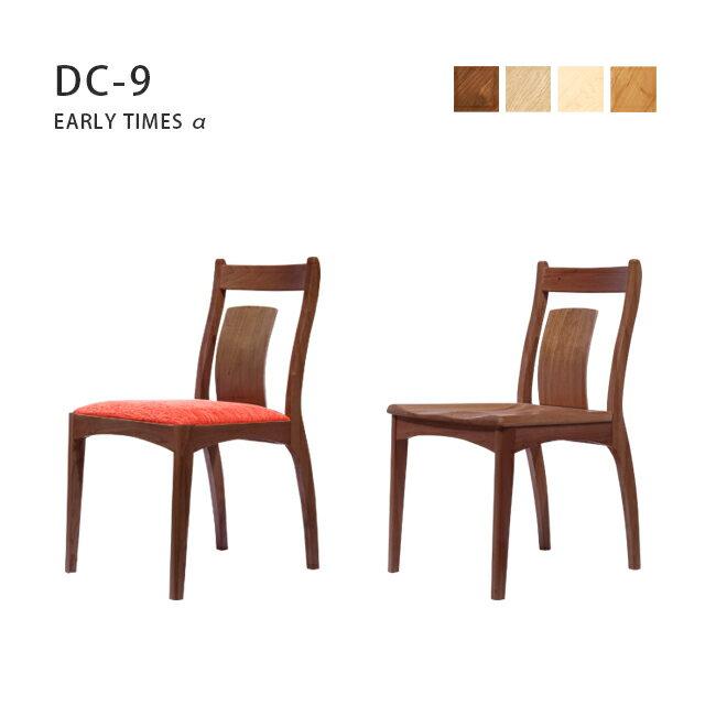 【MUKU工房】 北海道 旭川 家具 EARLY TIMES α 無垢 DC9-餐椅 (原木  /  實木) 0