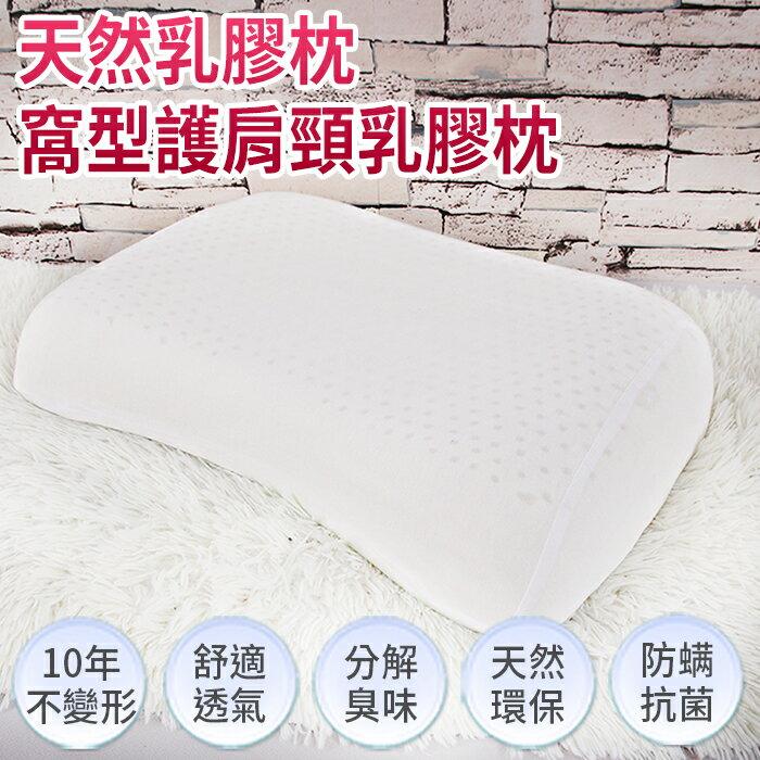 天然乳膠枕 窩型護肩頸乳膠枕《GiGi居家寢飾生活館》