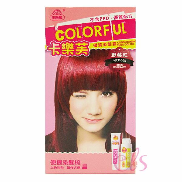 美吾髮 卡樂芙染髮霜 野莓紅 ☆艾莉莎ELS☆