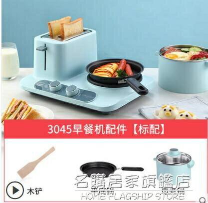 東菱早餐機多功能小型四合一體三明治機家用烤面包機全自動多士爐 秋冬特惠上新~