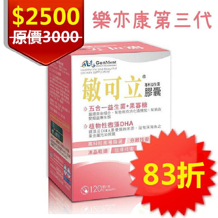 (樂亦康第三代)景岳 敏可立專利益生菌120顆/盒 複方 LP33 益生菌 敏亦樂 具實體店面