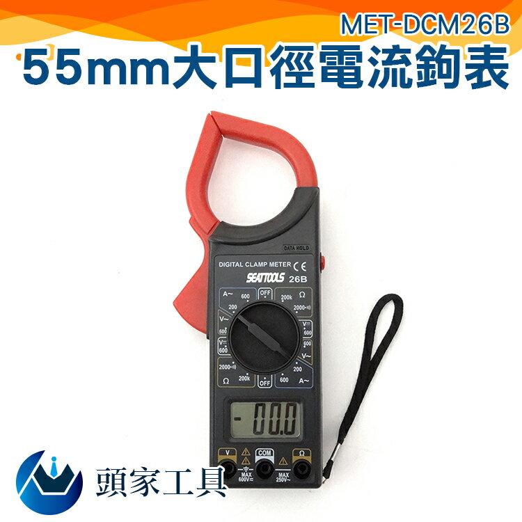 『頭家工具』大口徑三用鉤錶 交流電流 直流電壓 防燒 MET-DCM26B
