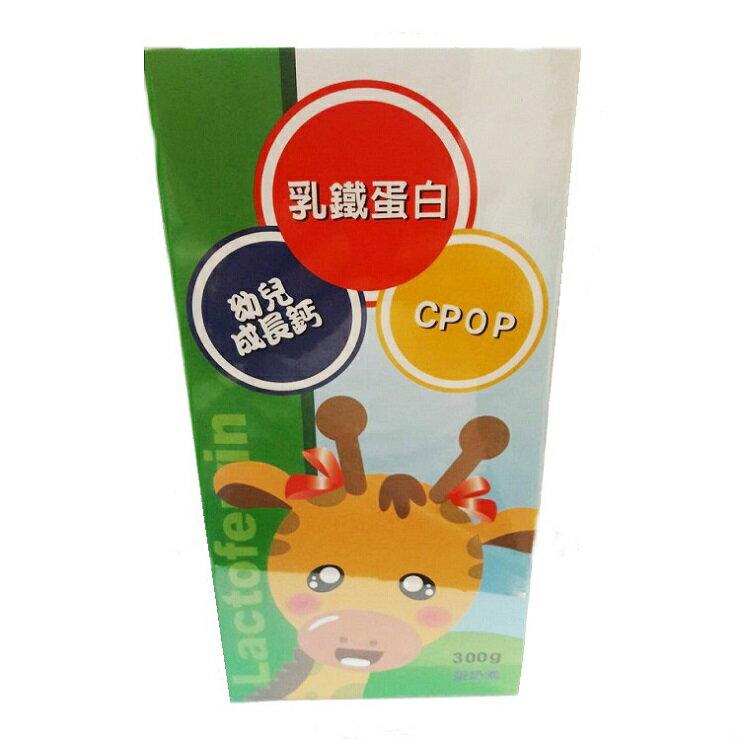買一送一 日本 森永乳鐵蛋白 MOMO幼兒成長鈣  (250公克) 幼兒/成人維他命【愛莉妮生技 】
