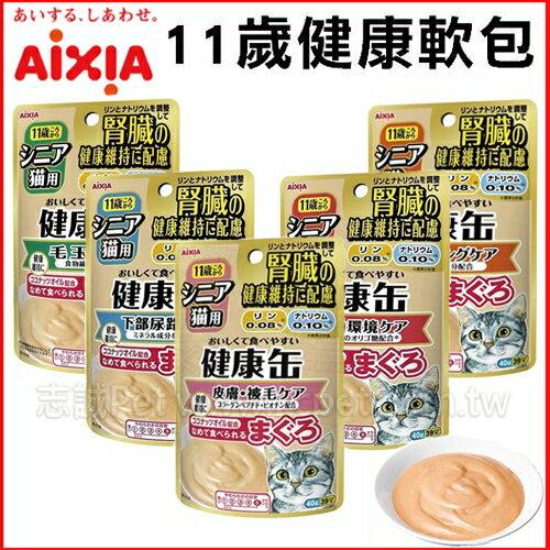 ☆Pawpal寵物樂活☆ 日本愛喜雅AIXIA 11歲健康軟包-維持腎臟健康系列 五種口味