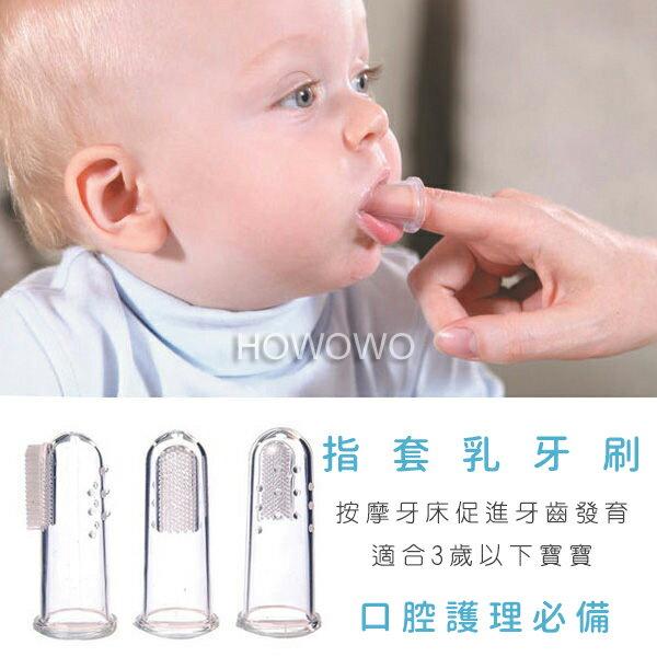 乳牙刷指套刷 矽膠寶寶安全舌苔刷 RA01492 好娃娃
