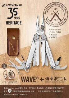【【蘋果戶外】】Leatherman832551【限定款】WavePlus工具鉗(復古皮套)35週年傳承版
