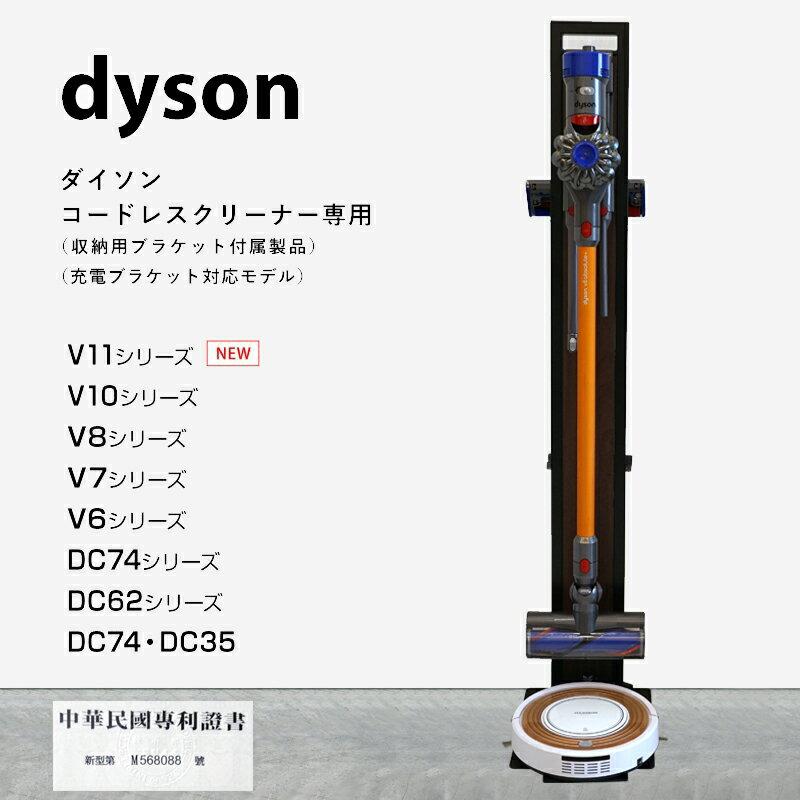 外銷日本 Dyson 日本 無線手持式吸塵器架 收納架 吸塵器 dyson 吸塵器架 吸塵器收納架 掃地機器人 吸塵器專用直立掛架