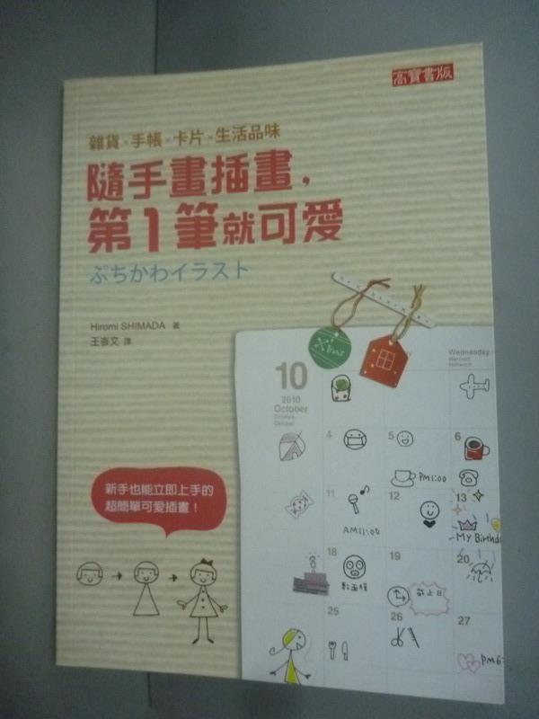 ~書寶 書T1/藝術_JEO~隨手畫插畫第一筆就可愛_王岑文 Hiromi SHIMADA