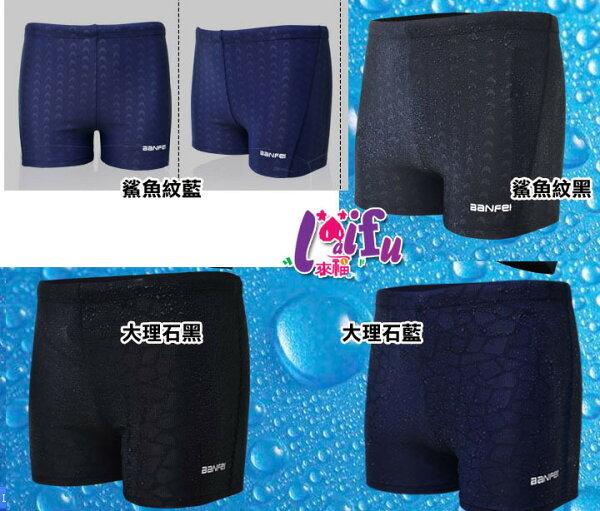 來福泳褲,V284泳褲男泳褲四角泳褲速乾泳褲游泳褲正品,售價399元