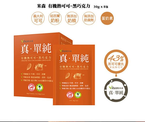 鏡感樂活市集:青荷米森有機熱可可-黑巧克力30gx8包盒