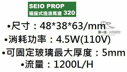 [第一佳 水族寵物] 台灣RIO SEIO PROP 磁座式造浪馬達320 免運