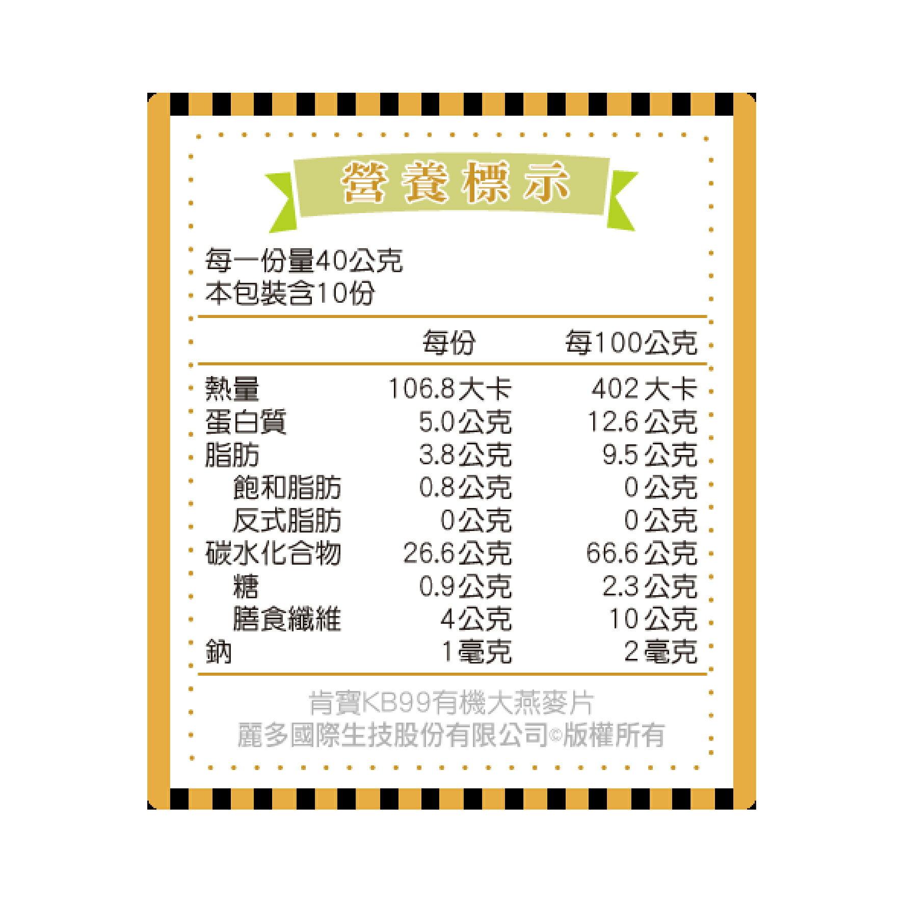 【肯寶KB99】有機大燕麥片補充包 (400g) 3