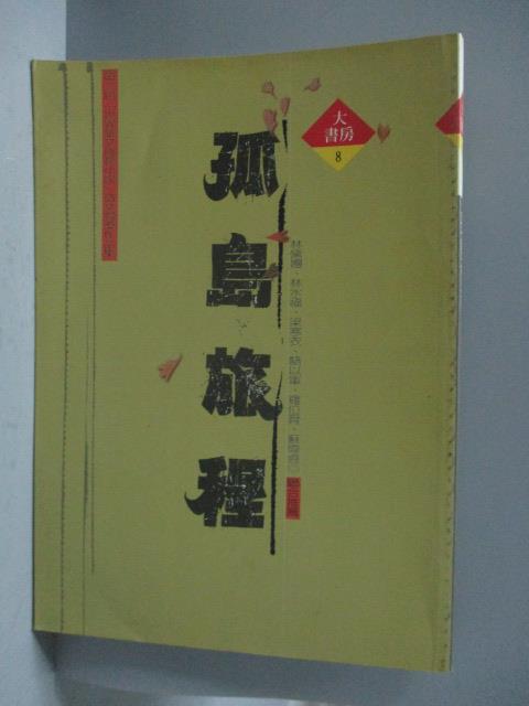 【書寶二手書T4/文學_ONG】孤島旅程-第二屆世界華文成長小說徵文得獎作品集_鍾文音