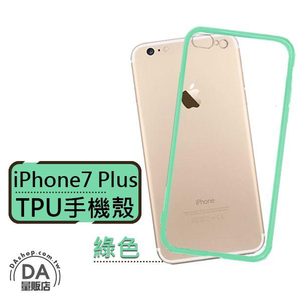 《3C任選三件88折》馬卡龍 iPhone 7 plus 手機殼 手機套 果凍套 TPU 軟殼 透明綠(80-2778)