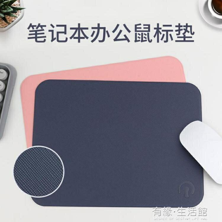 小清新筆記本多彩滑鼠墊ins風電腦辦公簡約硬面游戲滑鼠墊AQ
