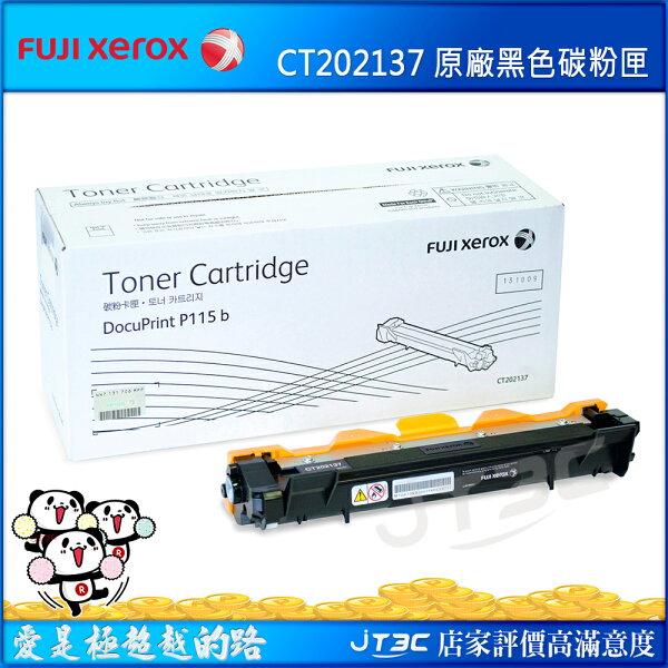 【滿3千15%回饋】FujiXerox富士全錄CT202137黑白115系列原廠碳粉(1K)※回饋最高2000點