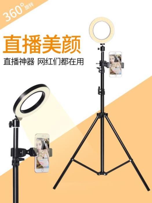 補光燈 手機直播補光燈美顏嫩膚柔光燈抖音直播神器打光燈攝影多功能拍攝燈落地高