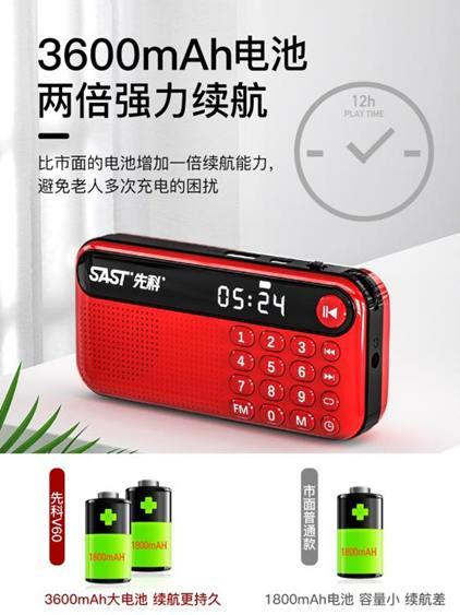 先科V60老人老年人播放器可充電隨身聽小半導體音樂聽歌機迷你戲曲
