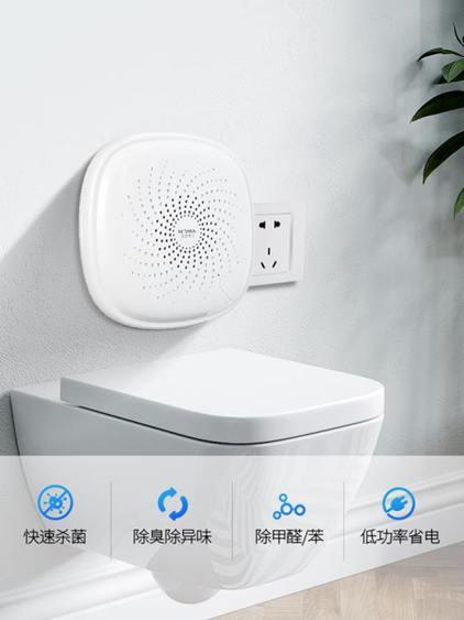 空氣清淨機消毒機空氣凈化器家用除甲醛異味衛生間廁所除臭神器殺菌消毒寵物