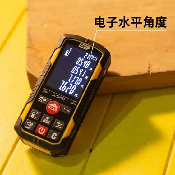 測量神器 得力工具紅外線測距儀激光測距儀尺量房儀手持式電子距離測量工具 免運