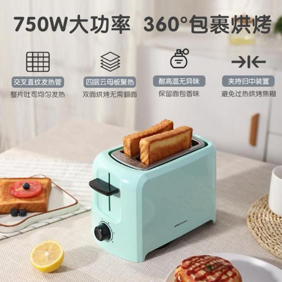 烤土司機 榮事達烤面包機家用片迷你多士爐多功能全自動早餐機小型土吐司機