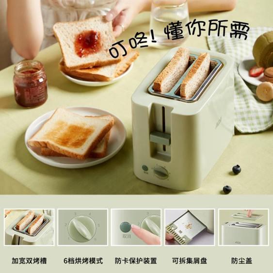 烤土司機 烤面包機家用片多功能早餐機小型多士爐壓迷你全自動土吐司機