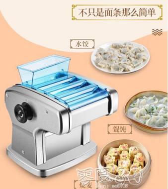 麵條機 俊媳婦家用電動壓面機面條機商用小型不銹鋼餃子皮機全自動多功能
