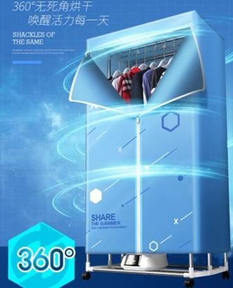 乾衣機 折疊烘干機家用小型速干衣可烘被子宿舍學生抖音同款衣服烘干器
