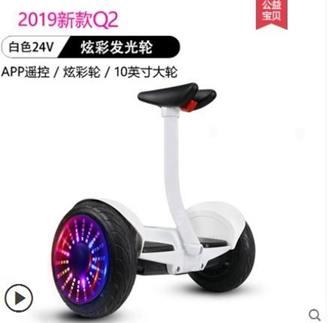 平衡車 花田鼠電動平衡車大人兩輪兒童上班體感10寸越野代步車成年帶扶杆