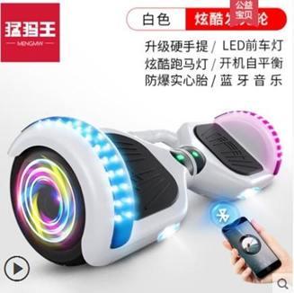 平衡車 猛?王智慧電動車雙輪兒童小孩代步車成年兩輪成人學生8-12平衡車